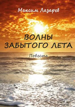 """М. Лазарев """"Волны забытого лета"""""""