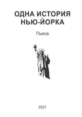 """Автор """"Одна история Нью-Йорка"""""""