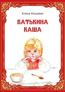 "Е. Кошевая ""Батькина каша"""