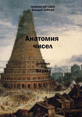 """Н. Негодин, В. Цуркан """"Анатомия чисел. Математически-фантастическая повесть"""""""