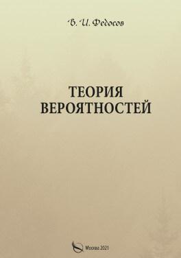 """В. И. Федосов """"Теория вероятностей"""""""