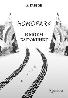 """А. Гаврон """"Homopark в моем багажнике"""""""