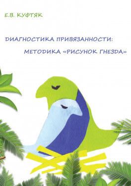 """Е. В. Куфтяк """"Диагностика привязанности: методика «Рисунок гнезда»"""""""