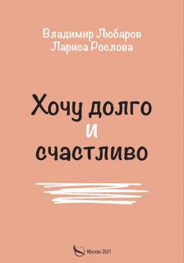 """В. Любаров, Л. Рослова """"Хочу долго и счастливо"""""""
