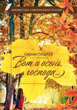"С. Пашаев ""Вот и осень, господа..."""