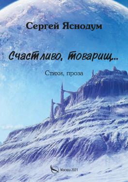 "Сергей Яснодум ""Счастоивао, товарищ... Стихи, проза"""