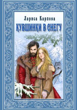 "Л. Карпова ""Кувшинка в снегу"""
