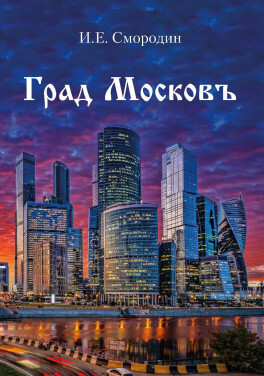"""И. Е. Смородин """"Град Московъ"""""""