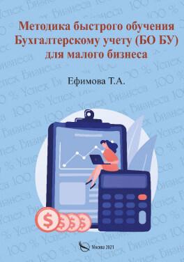 """Т. А. Ефимова """"Методика быстрого обучения Бухгалтерскому учету (БО БУ) для малого бизнеса"""""""