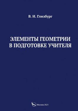 """В. И. Глизбург """"Элементы геометрии в подготовке учителя"""""""