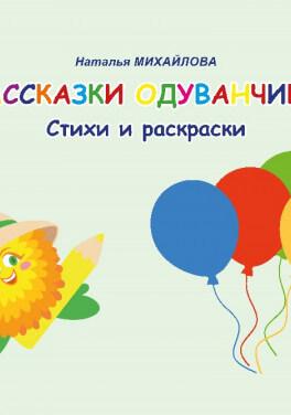 """Н. Михайлова """"Рассказки одуванчика. Стихи и раскраски."""""""