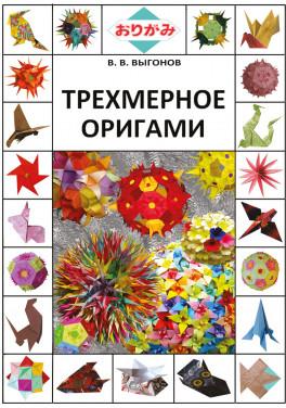 """В. В. Выгонов """"Трехмерное оригами"""""""