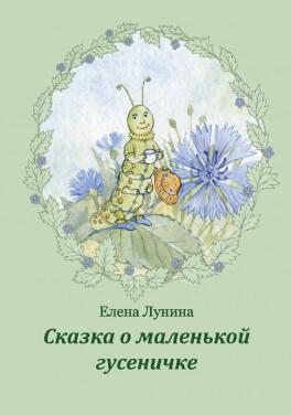"""Е. Лунина """"Сказка о маленькой гусеничке"""""""