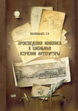 """Е. Н. Колокольцев """"Произведения живописи в школьном изучении литературы"""""""