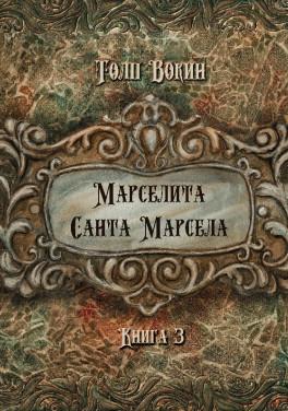 """Т. Вокин """"Марселита. Санта Марсела. Книга 3."""""""