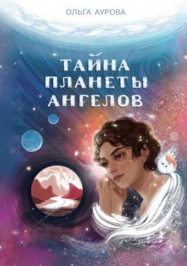 """О. Аурова """"Тайна Планеты Ангелов"""""""