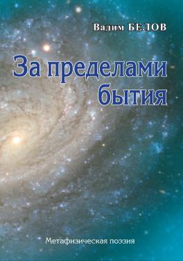 """В. А. Белов """"За пределами бытия"""""""