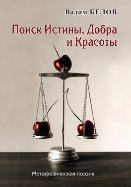 """В. А. Белов """"Поиск истины, добра и красоты"""""""