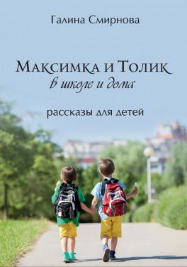 """Г. Смирнова """"Максимка и Толик в школе и дома."""""""