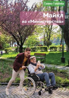 "Г. Голубева ""Майкл из ""Министерства"""