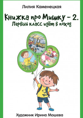 """Л. Каменецкая """"Книжка про Мишку-2. Первый класс идёт в поход."""""""