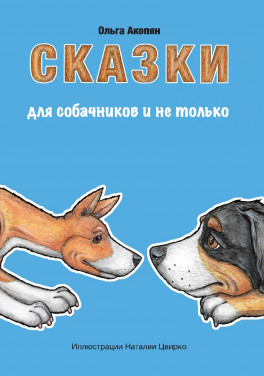 """О. Акопян """"Сказки для собачников и не только"""""""