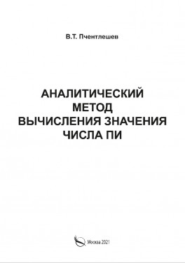 """В. Т. Пчентлешев """"Аналитический метод вычисления значения числа ПИ"""""""