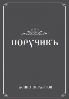 "Д. Сердитов ""Поручикъ"""
