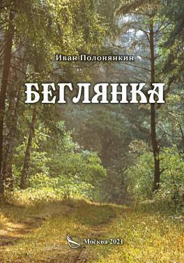 """И. Полонянкин """"Беглянка"""""""