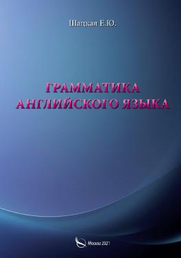 "Е. Ю. Шацкая ""Грамматика английского языка"""