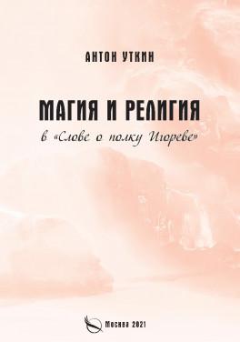 """А. Уткин """"Магия и религия в """"Слове о полку Игореве"""""""
