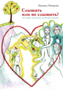 """Н. Мазурова """"Слышать или не слышать? / Про детей, родителей, учителей и врачей"""""""