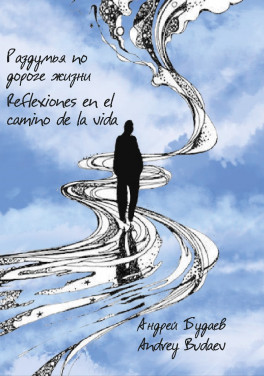 "А. Будаев ""Раздумья по дороге жизни. Сборник стихов"""