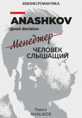 "П. А. Анашков ""Бизнесромантика. Человек слышащий"""