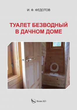 """И. Ф. Федотов """"Туалет безводный в дачном доме"""""""