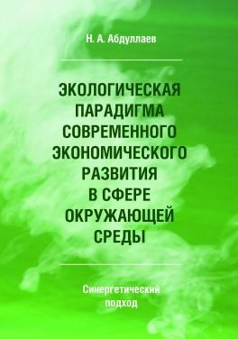 """Н. А. Абдуллаев """"Экологическая парадигма современного экономического развития в сфере окружающей среды. Синергетический подход"""""""