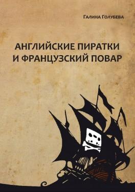 """Галина Голубева """"Английские пиратки и французский повар"""""""