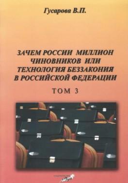 """Гусарова В.П. """"Зачем России миллион чиновников или технология беззакония в РФ (Том 3)"""""""