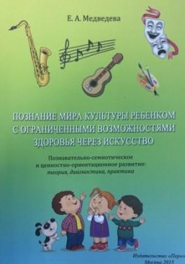 """Медведева Е.А. """"Познание мира культуры ребенком с ограниченными возможностями здоровья через искусство"""""""