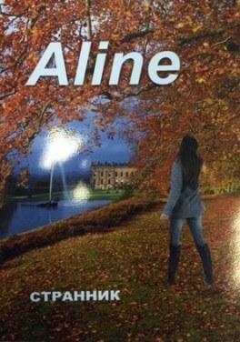 """Странник """"Aline"""""""