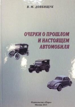 """Довбищук В.М. """"Очерки о прошлом и настоящем автомобиля"""""""
