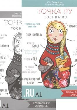 """Olia Dolmatova, Ekaterina Novacac """"Tochka ru А1"""" (""""Точка ру А1"""")"""