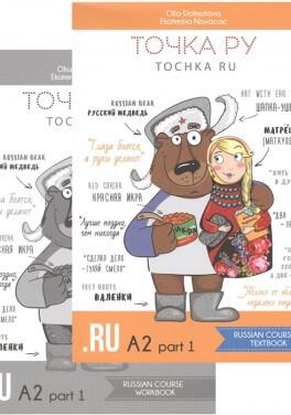 """Olia Dolmatova, Ekaterina Novacac """"Tochka ru А2"""" (""""Точка ру А2"""")"""