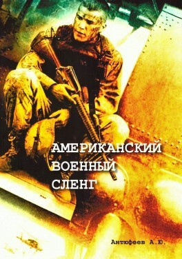 """Антюфеев А.Ю. """"АМЕРИКАНСКИЙ ВОЕННЫЙ СЛЕНГ"""""""