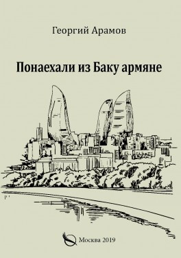 """Георгий Арамов """"Понаехали из Баку армяне"""""""