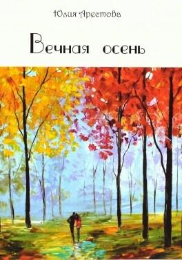 """Юлия Арестова """"Вечная осень"""""""