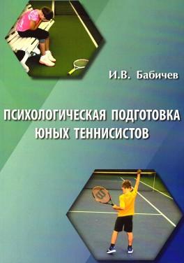 """И. В. Бабичев """"Психологическая подготовка юных теннисистов"""""""