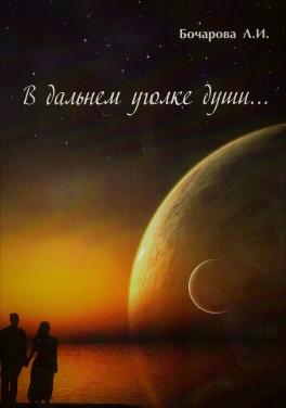 """Бочарова Л.И. """"В дальнем уголке души..."""""""