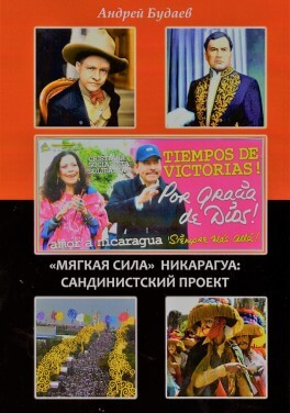 "Андрей Будаев ""МЯГКАЯ СИЛА"" Никарагуа: сандинистский проект"""