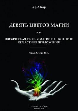 "д-р А.Кор ""Девять цветов магии"""